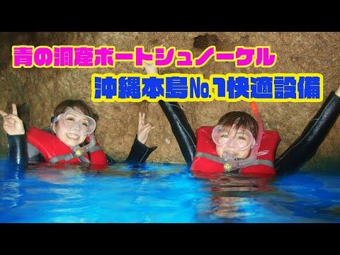 沖縄 青の洞窟専門店 ブルーオーシャン