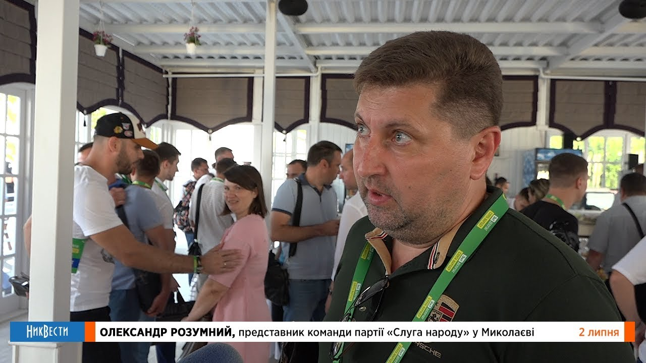 Координатор офиса «Команды Зеленского» в Николаеве