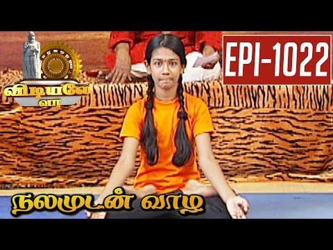Aegapadha Thandasana - Yoga Demonstration - Vidiyale Vaa | Epi 1022 | Nalamudan vaazha |26/04/2017