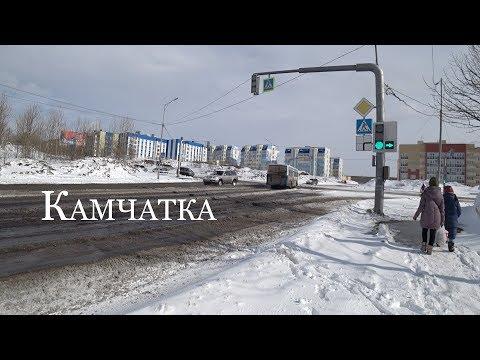 Петропавловск-Камчатский Северо-восток Камчатка