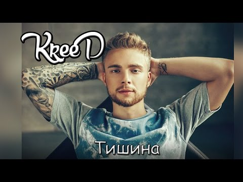 KReeD - Тишина