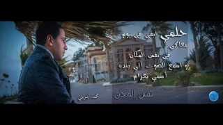 تحميل اغاني أغنيه لــ : مـحـمـد الـدريـني ( نـفـس الـمـكـان ) (Mohamed Eldreny (Nafs El Makan MP3