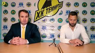 Пресс-конференция «Темиртау» - «Бейбарыс»