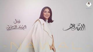 تحميل و استماع نوال الكويتية - السهر (حصرياً) | ألبوم الحنين 2020 MP3