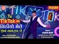 Tu TikTokma Video Mele Jiv Gabhray Chhe (Teaser)-Rakesh Barot-Coming Soon