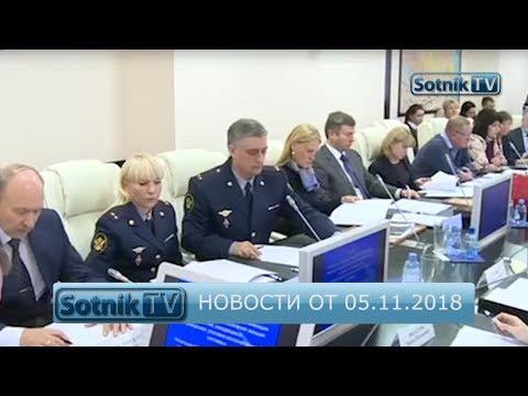 НОВОСТИ. ИНФОРМАЦИОННЫЙ ВЫПУСК 05.11.2018