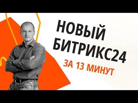 Видеообзор Битрикс24
