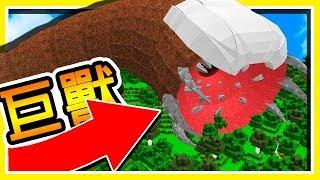 Minecraft 史詩巨獸模組 !!「泰坦沙漠巨蟲」被活活吞進肚子裡 !! | 絕對の視覺衝擊