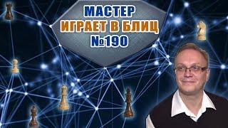Мастер играет в блиц 190. Гамбит Блекмара-Димера. Игорь Немцев. Шахматы