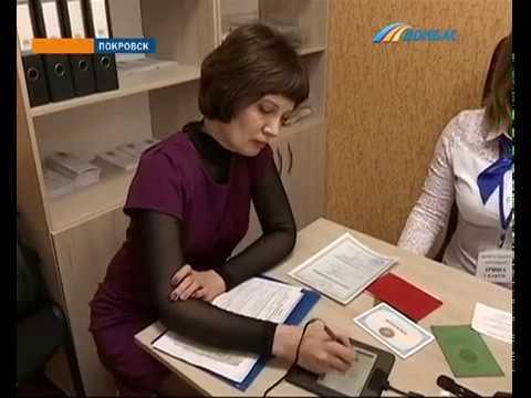 В Покровске открыли центр по предоставлению админуслуг
