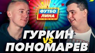 ГУРКИН х ПОНОМАРЕВ | ФУТБОЛИНА #17