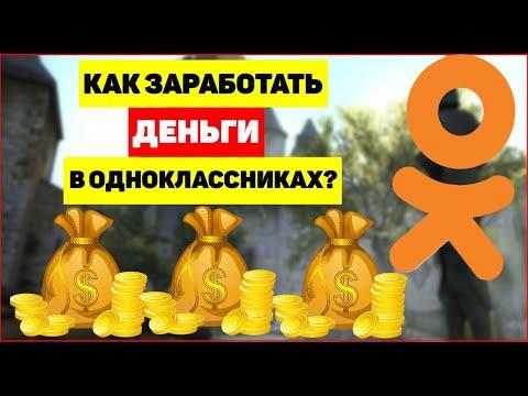 Как заработать деньги в Одноклассниках