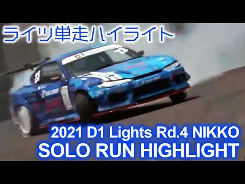 D1LIGHTS Rd4 NIKKO DRIFT(日光ドリフト)単走ドリフトハイライト動画