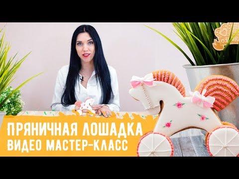 """Видео мастер-класс """"Пряничная лошадка"""" от Пряничко"""