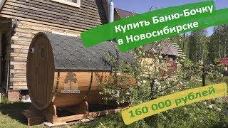 Бани бочки в Новосибирске