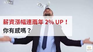 【趨勢狂爆】薪資漲幅連兩年 2% UP!你有感嗎?