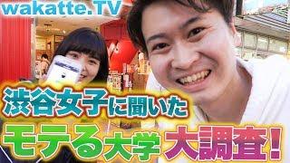渋谷女子に聞いた、モテる大学、大調査!【wakatte.TV#70】 - YouTube