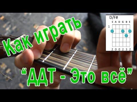 """#8 Как играть """"ДДТ- Это всё"""" на гитаре ( Видео Разбор Песни )"""