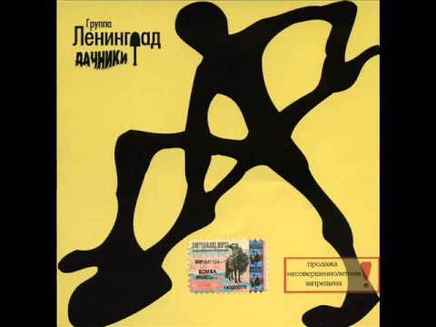 Ленинград - Космос (audio only)