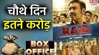 Ajay की Raid की चौथे दिन की कमाई देखकर आपको भी लगेगा जोर का झटका