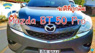 รถยนต์มือสองที่ยังน่าเล่น EP.2 รีวิว MAZDA BT50Pro Hi-Racer 2.2 ปี 2012 รถใช้ดีที่ถูดลืมน่าคบหา