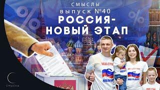 СМЫСЛЫ - Выпуск № 40 Россия - новый этап