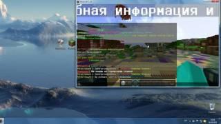 Как Взломать Админку в Майнкрафт Minecraft с помощью ПРОГРАММЫ! СЛИВ ПРОГИ!