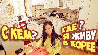 Где, как и с кем? Я живу в Корее.
