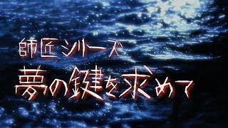 師匠シリーズ17夢の鍵を求めて洒落怖・都市伝説・怪談闇夜の朗読ラヂオ作業用BGM