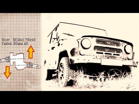 #53. Как избавиться от вибраций на Уазике без замены кардана?