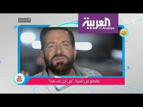 العرب اليوم - شاهد: أغنية لبنانية تُعرّض أصحابها للسجن