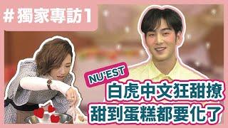 [Interview #1] NU'EST Baekho Cake Challenge! Confession to L.O.Λ.Es ❤ | Idols of Asia LULU LAND
