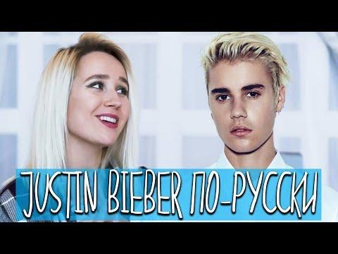 Клава транслейт / Justin Bieber - What Do You Mean? (пародия на русском)