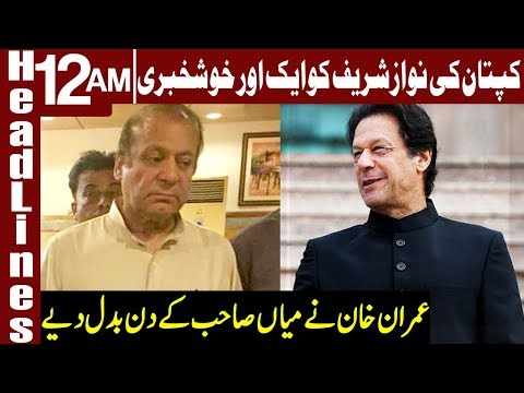PM Imran Khan takes another decision for Nawaz Sharif | Headlines 12 AM | 10 March 2019 | Express