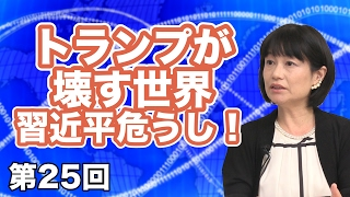 第25回 トランプが壊す世界~習近平危うし!