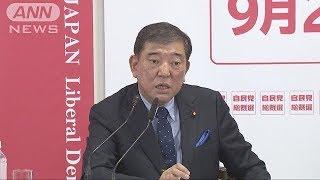安倍VS石破自民総裁選で両候補会見ノーカット318/09/10