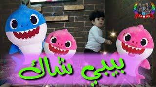 بيبي شارك Baby Shark | Kids Song  And Nursery Rhymes | Animal Songs