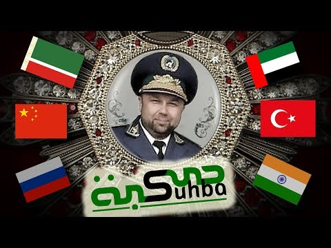 СУХБА - Мошенничество 21 века под прикрытием Ислама видео