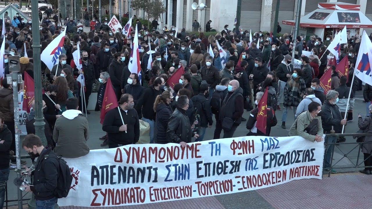 Παναττικό Συλλαλητήριο Συνδικάτων