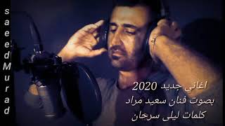 سعيد مراد 2020 بشنا ياري شوغو شنكا