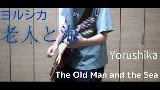 老人と海 - ヨルシカ 【Guitar Cover】ギター 弾いてみた Yorushika - The Old Man and the Sea