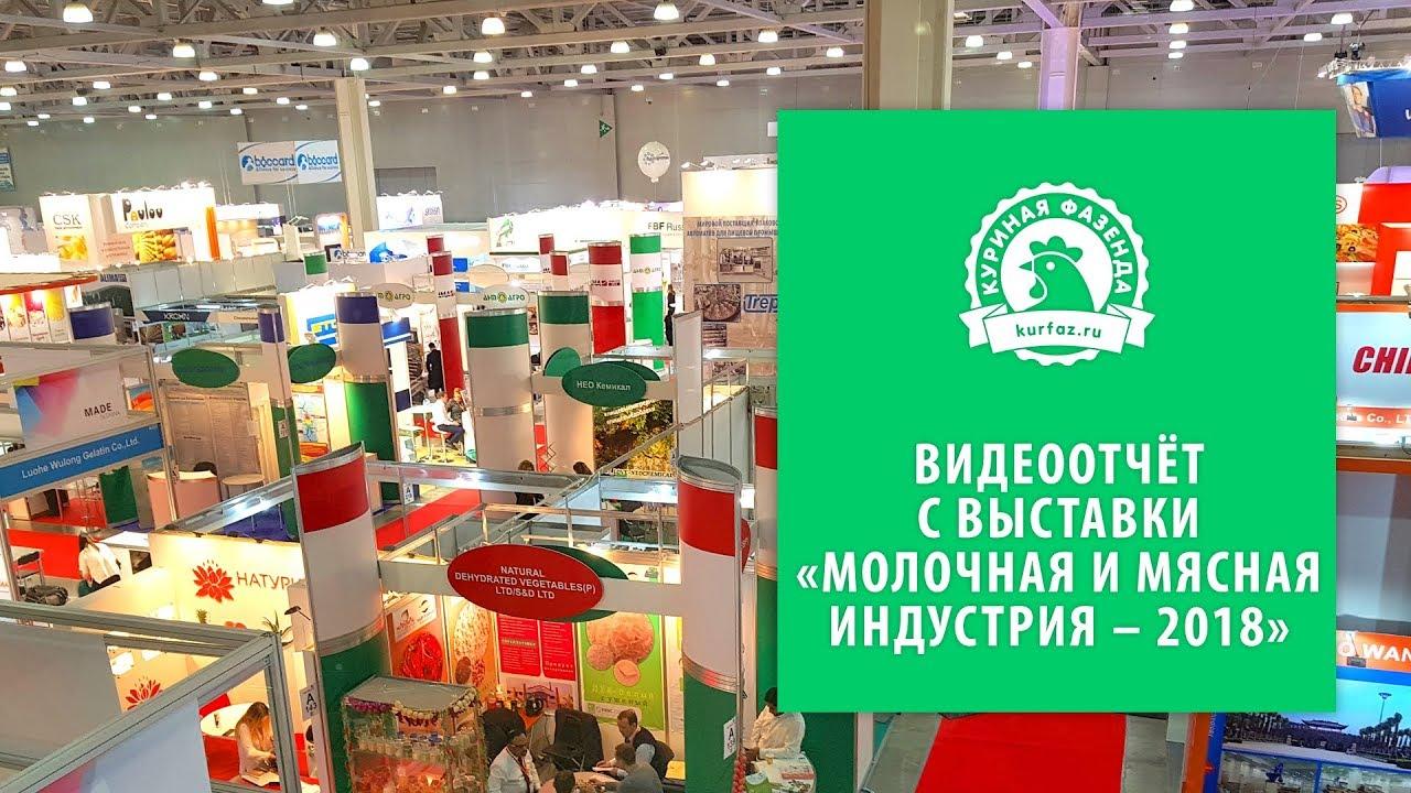 Выставка «Молочная имясная индустрия–2018»