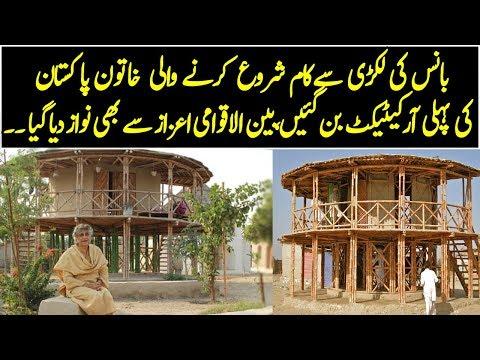 بانس کی لکڑی سے کام شروع کرنے والی خاتون پاکستان کی پہلی آرکیٹیکٹ بن گئی۔۔۔