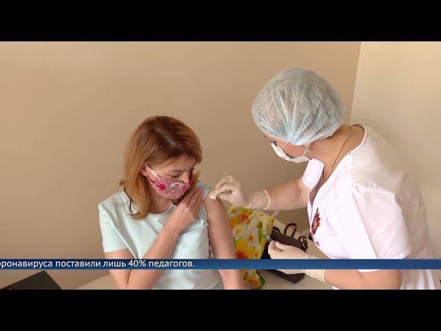 В Ангарске началась вакцинация педагогов