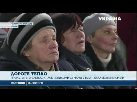 Фото Прокуратура зацікавилась високими сумами за тепло у платіжках жителів Сміли на Черкащині