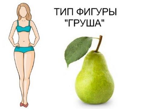 Тип Фигуры Груша. Важное в Питании и Похудении.