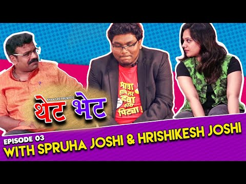 Thet Bhet with Spruha Joshi & Hrishikesh Joshi   E03   Khaas Re TV