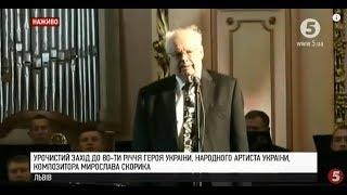 """""""Прем`єра - Вечір концертів Мирослава Скорика"""" у Львові"""