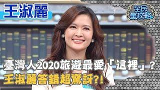 【全民星攻略】臺灣人2020旅遊最愛去「這裡」?王淑麗答錯超驚訝?!EP297