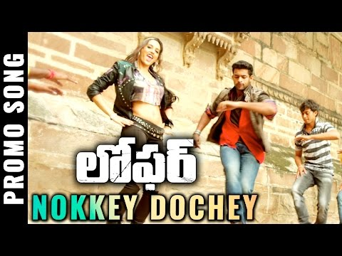 Loafer Movie || Nokkey Dochey Song promo || Varun Tej, Disha Patani, Puri Jagannadh